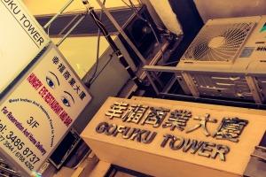Hong Kong Gofuku Tower for Hungry Eyes_edited